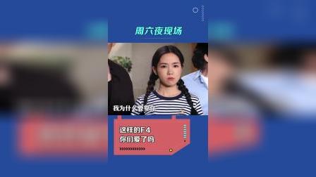 这样的F4你喜欢吗#陈赫 #搞笑 #综艺 #周六夜现场