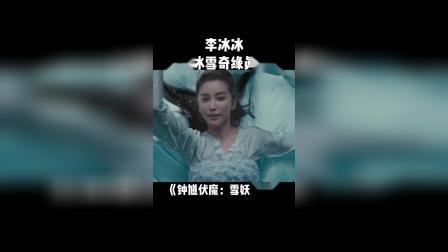 钟馗伏魔雪妖魔灵李冰冰上演冰雪奇缘真人版