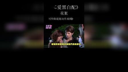 花絮: 《真爱黑白配》 可怜陈庭妮动作戏频繁受伤