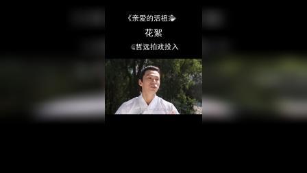 花絮:《亲爱的活祖宗》陈哲远拍戏投入