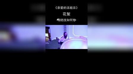 花絮:《亲爱的活祖宗》江湖绝技如何修炼