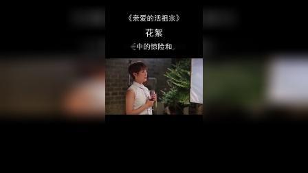 花絮:《亲爱的活祖宗》拍摄中的惊险和意外