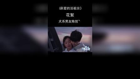 花絮:《亲爱的活祖宗》犬系男友陈哲远