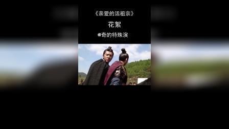 花絮:《亲爱的活祖宗》神奇的特殊演员