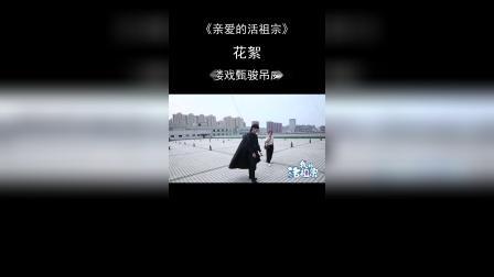 花絮:《亲爱的活祖宗》跳楼戏甄骏吊威亚