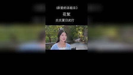 花絮:《亲爱的活祖宗》炎炎夏日武打戏