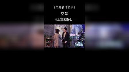 花絮:《亲爱的活祖宗》甄骏上演求婚七部曲