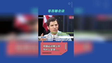 #中国 运动那么好 为什么足球...#综艺