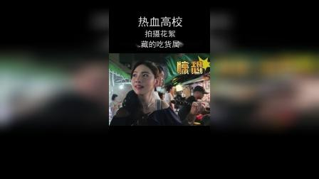 《热血高校》拍摄花絮 赵粤隐藏的吃货属性暴露