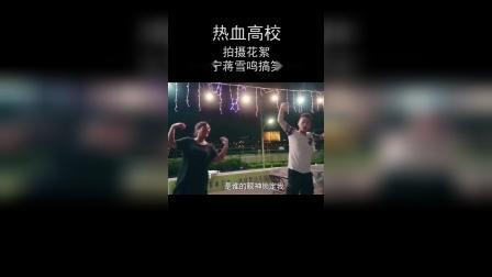 《热血高校》拍摄花絮 曹佑宁蒋雪鸣搞笑日常