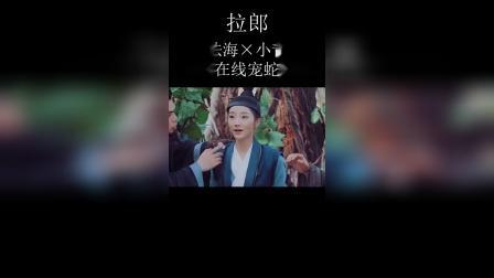 【拉郎】:法海×小青,法海在线宠蛇养妻