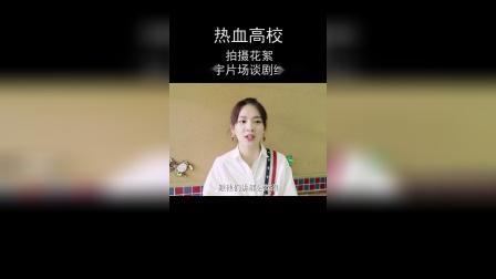 《热血高校》拍摄花絮 陈昊宇片场谈剧组感受