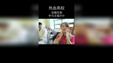 《热血高校》拍摄花絮 陈昊宇与王振片场结仇