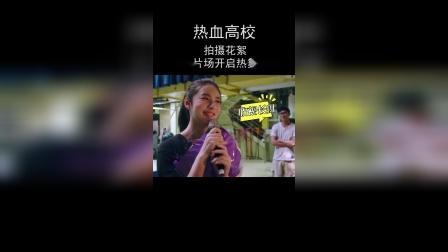 《热血高校》拍摄花絮 赵粤片场开启热舞模式