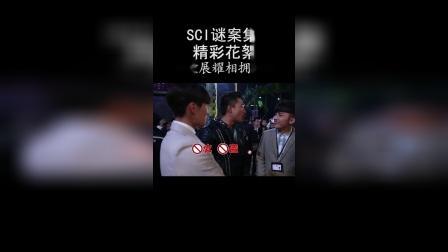 《SCI谜案集》精彩花絮,羽瞳展耀相拥取暖