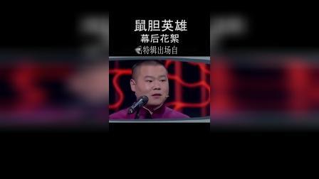 《鼠胆英雄》 幕后花絮 岳云鹏特辑出场自带笑点