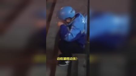 【暖心!】近日,武汉外卖小哥深夜接到陌生人给自己定的生日蛋糕,独自蹲在马路边边吃边抹泪。谢谢你,陌生人![心]