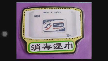 防疫用品.MP4