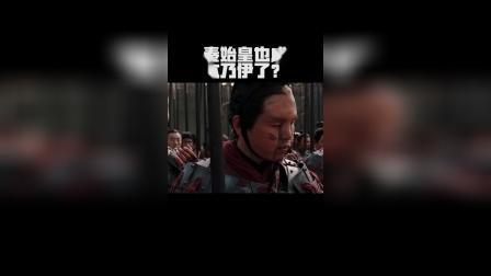 木乃伊3 秦始皇也成木乃伊了?