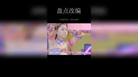 《舞法天女之炫彩归来》:芮闪天女秋茸斗舞盘点