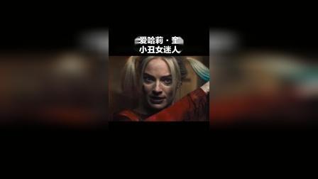 杨和苏一首《小丑女》搭配哈莉奎茵,完美的公主!