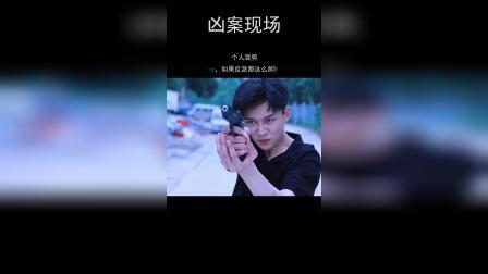 《凶案现场》个人混剪:刘怡潼眼镜,如果反派都这么帅谁还恨的起来