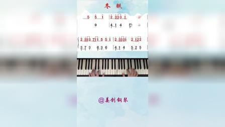 冬眠 教学视频【姜创钢琴出品】