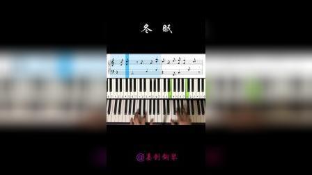 冬眠 钢琴瀑布流教学视频【姜创钢琴出品】
