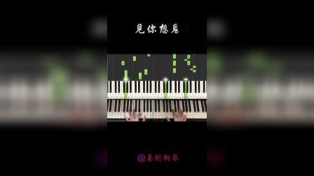 想见你 教学视频【姜创钢琴出品】