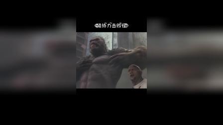 人猿协力击败巨兽