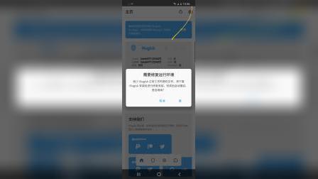 【未来系统】新版脸谱ROOT解决软件提示风险,隐藏ROOT教程