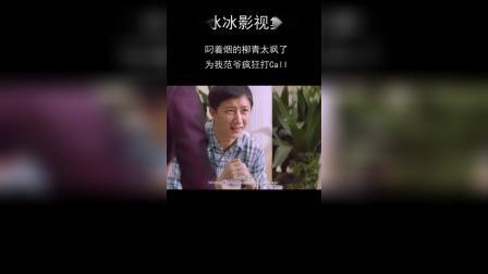 范冰冰影视集锦:叼着烟的柳青太飒了,为我范爷疯狂打Call