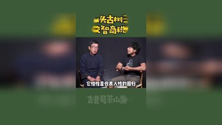 买山头古树茶,是交智商税? 吉普号 茶山TV 066
