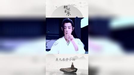 魏无羡遇上白凤九,超甜校园小甜饼,求学路上谈恋爱!