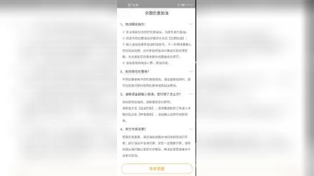 集省会员:加油优惠操作指南_腾讯视频