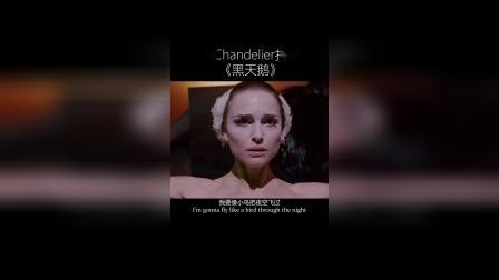 黑天鹅:论Chandelier这首歌与黑天鹅的匹配度,太惊艳了