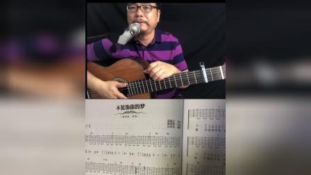 【不装饰你的梦】阿涛吉他教室有谱有示范教学