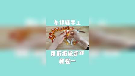 折纸妹手工制作折纸蛋糕教程一