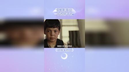 《追风筝的人》神级催泪电影获豆瓣8.2分,谁是那个为你千万遍的人