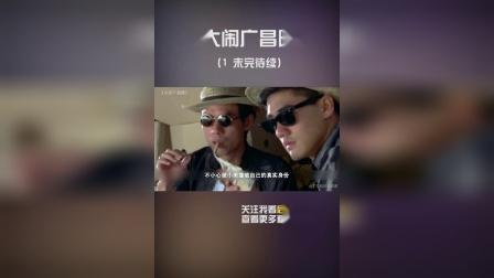 两广地区流传已久的鬼故事——《大闹广昌隆》(1)未完待续