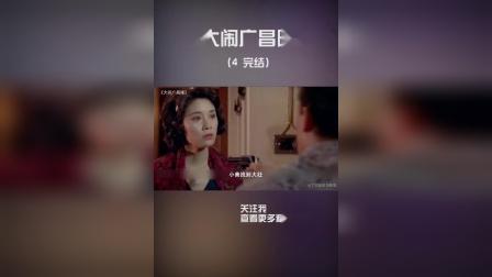 两广地区流传已久的鬼故事——《大闹广昌隆》(4)完结