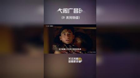 两广地区流传已久的鬼故事——《大闹广昌隆》(3)未完待续