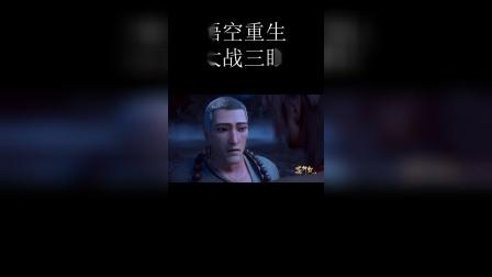 西行纪:唐三藏拼命救悟空,悟空大战三眼后阴间上路