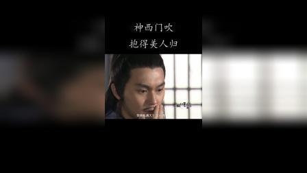 陆小凤传奇之大金鹏王:长相思守,西门吹雪牵手刘诗诗