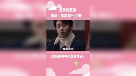 《古董局中局之鉴墨寻瓷》夏雨变憨憨,魏晨:你清醒一点啊