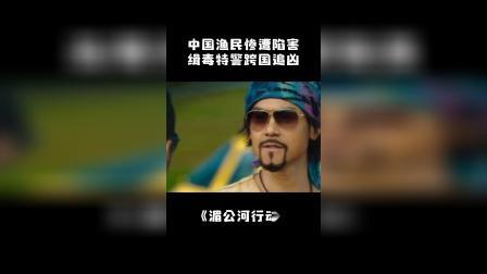 中国渔民惨遭陷害,缉毒跨国追凶