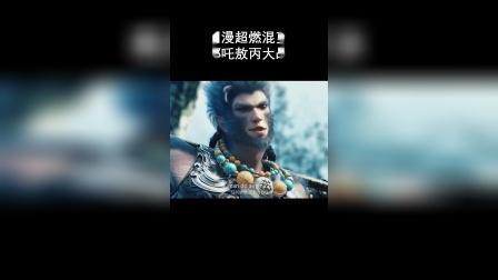 国漫超燃混剪:哪吒敖丙大战,为自由而战