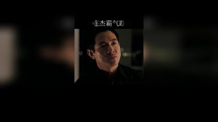 """李连杰演绎神秘特工, 霸气侧漏秒杀甲方""""爸爸"""""""