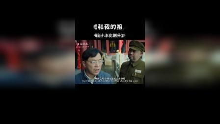 我和我的祖国:黄渤设计小比例升旗装置试验,保证开国大典顺利