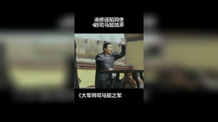 《大军师司马懿之军师联盟》司马防被诬陷,司马懿能就他一命吗!